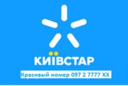 Красивый номер киевстар 097 2 7777 ХХ